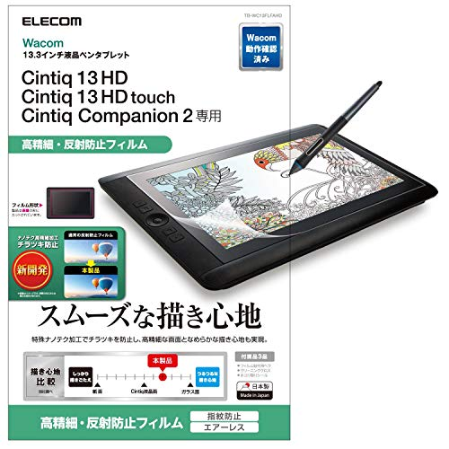 ELECOM-Japan Brand- Screen Protector Compatible with Wacom Cintiq 13 HD/HD Touch/Cintiq Companion 2 / High Definition, Anti-Glare/TB-WC13FLFAHD