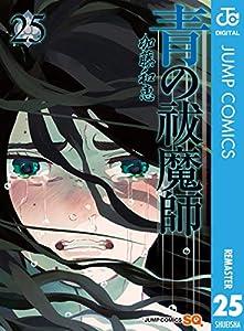 青の祓魔師 リマスター版 25 (ジャンプコミックスDIGITAL)