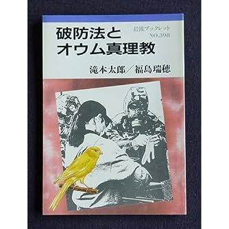 破防法とオウム真理教 (岩波ブックレット (No.398))