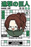 Chibi Hange Zoe - Attack on Titan Journal: 6x9 Attack on Titan - Shingeki no Kyojin Journal Series, featuring Hange Zoe - Captain Levi, Let Hange Zoe accompany you on your journey.