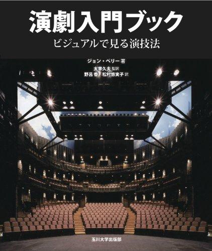 演劇入門ブック: ビジュアルで見る演技法