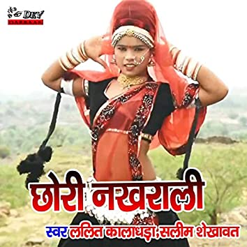 Chori Nakhrali - 2 (Rajasthani)