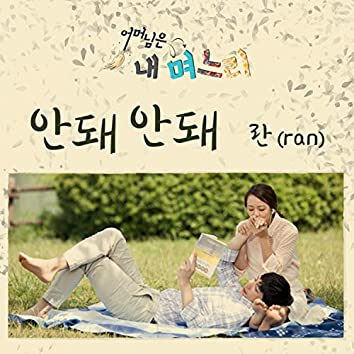 My Mother is a Daughter-in-Low (SBS TV DRAMA) OST Part.17