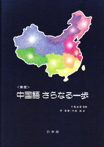 中国語さらなる一歩 CD付き(解答なし)の詳細を見る