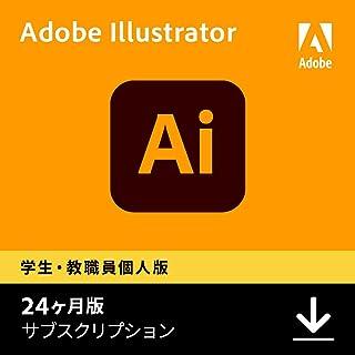 Adobe Illustrator CC(アドビ イラストレーター CC)|学生・教職員個人版|24か月版|Windows/Mac対応|オンラインコード版(Amazon.co.jp限定)