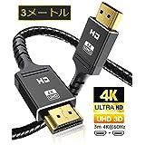 HDMI ケーブル【4K60Hz/保証付き/18gbps高速イーサネット】ALLEASA HDMI2.0規格 PS4/3,Xbox, Nintendo Switch, Apple TV, Fire TV PC対応(3M, 黒)