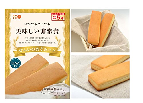 いつでもどこでも美味しい非常食  せんいのめぐみパン ≪UAA製法≫5年保存食/50袋セット