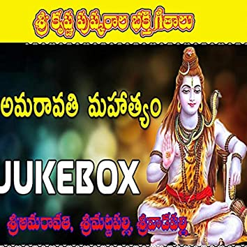 Sri Amaravathi Mahatyam Krishna Pushkarala Songs