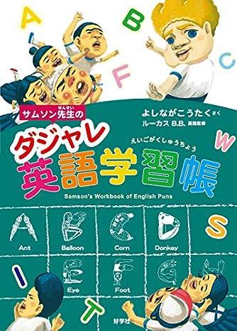 サムソン先生のダジャレ英語学習帳 (給食番長シリーズ)