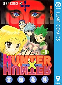 HUNTER×HUNTER モノクロ版 9巻 表紙画像