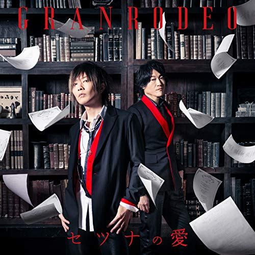 [Single]セツナの愛 – GRANRODEO[FLAC + MP3]