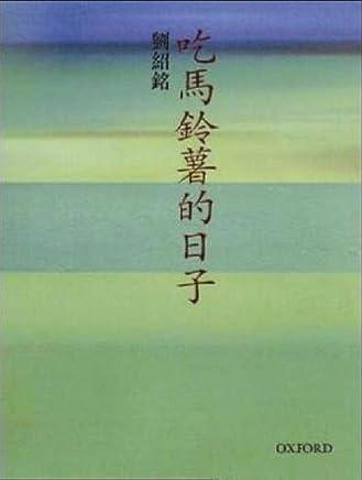 吃马铃薯的日子 港版 刘绍铭 牛津大学出版社 文学小说