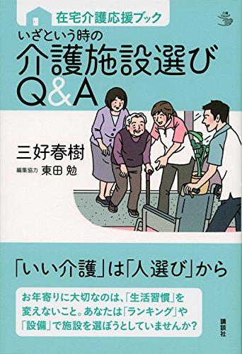 在宅介護応援ブック いざという時の介護施設選びQ&A (介護ライブラリー)