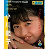小川範子 (Photographic・magazine)