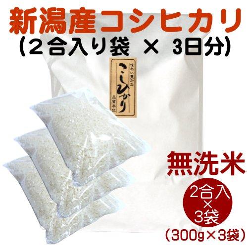 【一人用ごはん】新潟産コシヒカリ 無洗米 2合(300g)×3袋