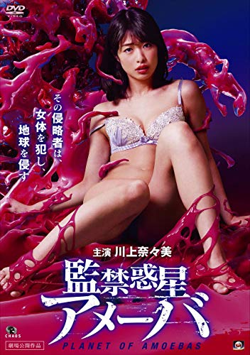 監禁惑星アメーバ [DVD]