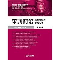 The Forefront of Justice The Latest Cases and Materials of Courts of Beijing(Chinese Edition)