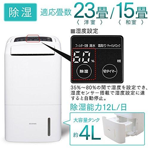 IRISOHYAMA(アイリスオーヤマ)『空気清浄機能付除湿機(DCE-120)』