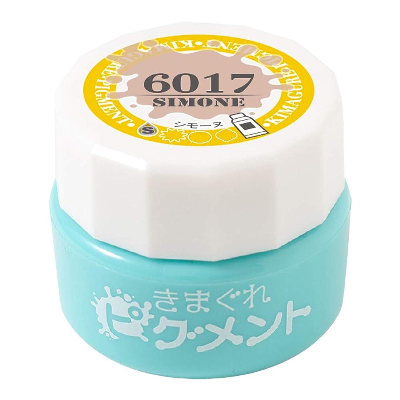 ラフテナント吸うBettygel きまぐれピグメント シモーヌ QYJ-6017 4g UV/LED対応