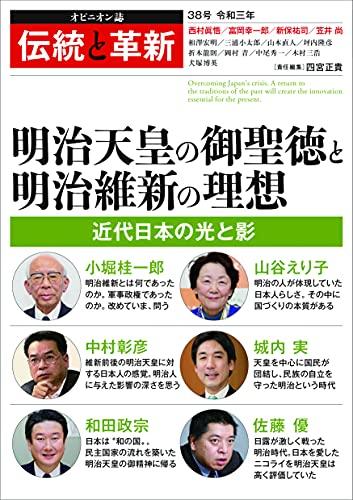 伝統と革新 第38号 (オピニオン誌)