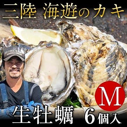 生牡蠣 殻付き 生食用 牡蠣 M 6個 生ガキ 三陸宮城県産 雄勝湾(おがつ湾)カキ 漁師直送 お取り寄せ 新鮮生がき