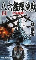 八六艦隊決戦〈2〉北海強襲! (RYU NOVELS)