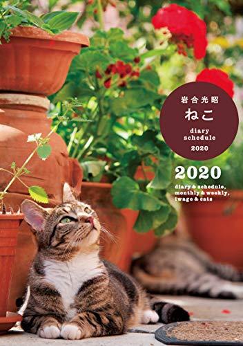 ねこ diary schedule 2020