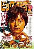 ビッグコミック 2021年14号(2021年7月9日発売) [雑誌]