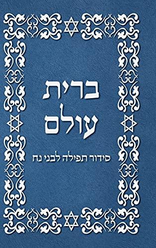 BRIT OLAM, Prayer Book for Noahides in Hebrew