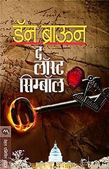 THE LOST SYMBOL (Marathi Edition) by [DAN BROWN, MAR, ASHOK PADHYE]