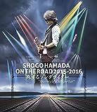 SHOGO HAMADA ON THE ROAD 2015-20...[Blu-ray/ブルーレイ]