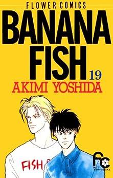 [吉田秋生]のBANANA FISH(19) BANANA FISH (フラワーコミックス)