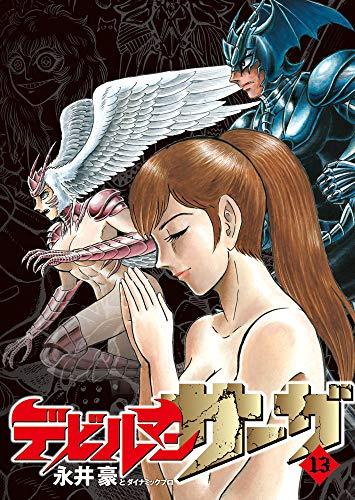デビルマンサーガ (13) (ビッグコミックススペシャル)