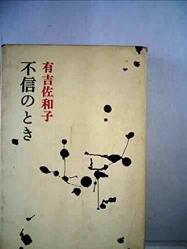 不信のとき (1970年) (有吉佐和子選集〈第12巻〉)