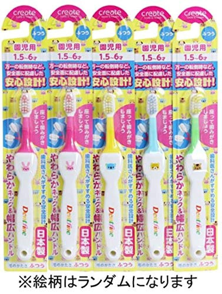 霧深い強化ショートカット【まとめ買い】デントファイン こども歯ブラシ 園児用(1.5~6歳用) ふつう x5本セット