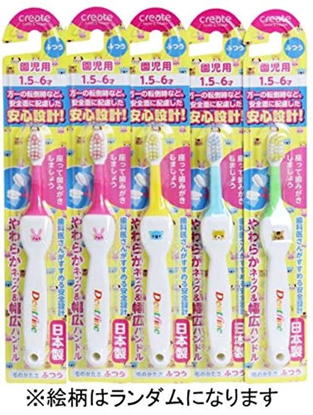 寮素人ギャラリー【まとめ買い】デントファイン こども歯ブラシ 園児用(1.5~6歳用) ふつう x5本セット