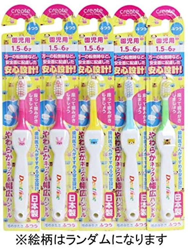 バラバラにする感謝祭マイナス【まとめ買い】デントファイン こども歯ブラシ 園児用(1.5~6歳用) ふつう x5本セット