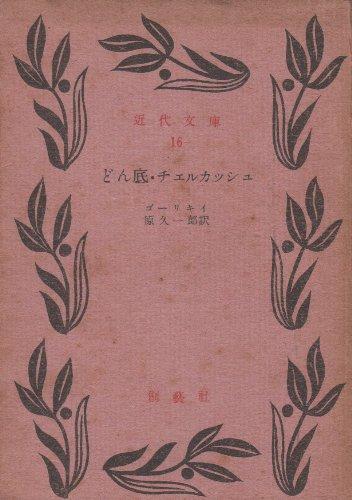 どん底・チェルカッシュ (1952年) (近代文庫〈第16〉)の詳細を見る