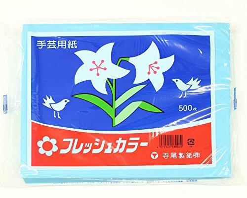 寺尾製紙(株) お花紙 フレッシュカラー みずいろ 500枚入