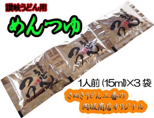 「さぬきうどん二番」めんつゆ15ml袋×3