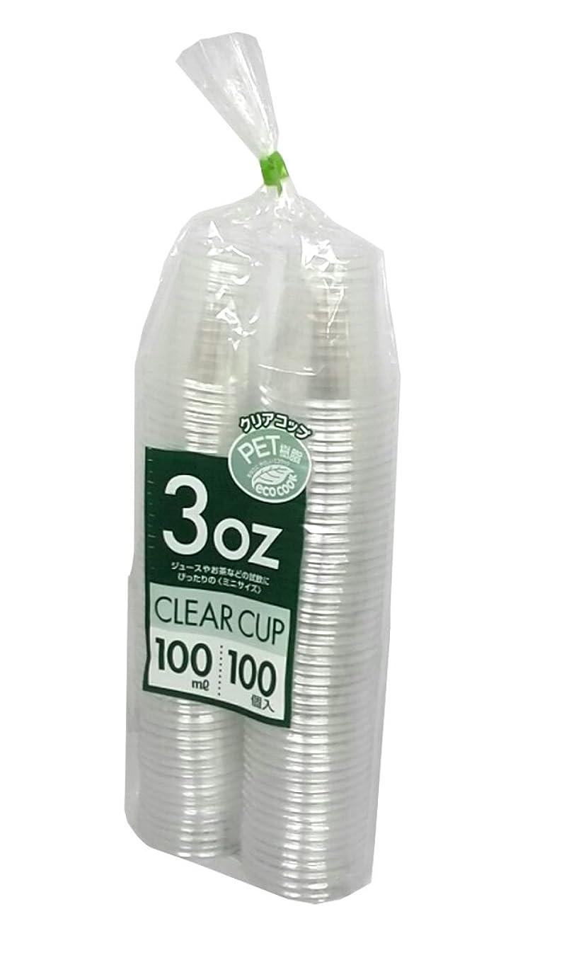 幻滅隙間ぴったりシンワ プラスチック コップ 業務用 100個入 クリア 100ml