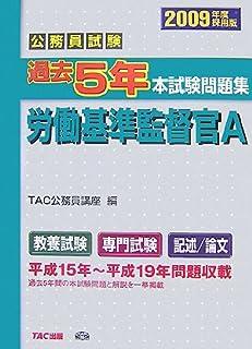 公務員試験過去5年本試験問題集 労働基準監督官A〈2009年度採用版〉