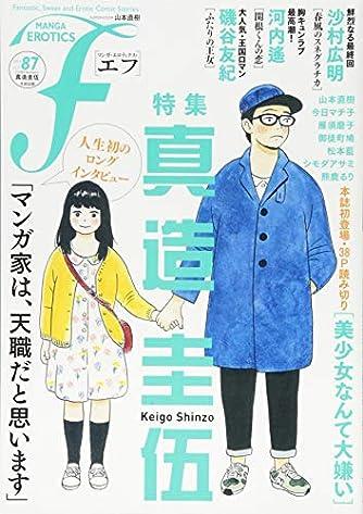 マンガ・エロティクス・エフ vol.87