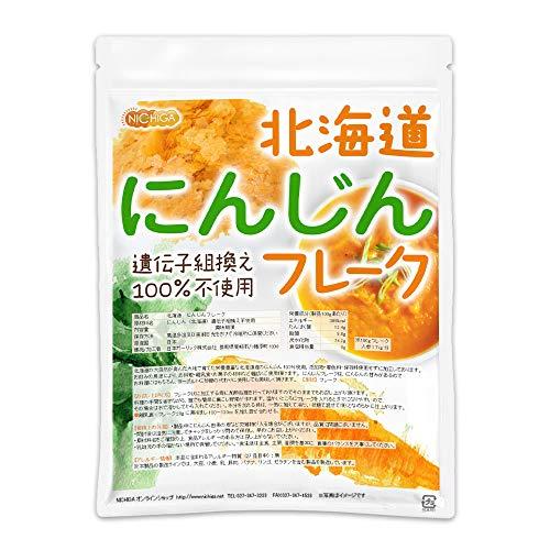 北海道 にんじんフレーク 270g 北海道産にんじん100%使用 [01]NICHIGA(ニチガ)
