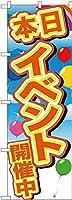 (お得な3枚セット)G_のぼり GNB-2892 イベント開催中 黄字風船 3枚セット