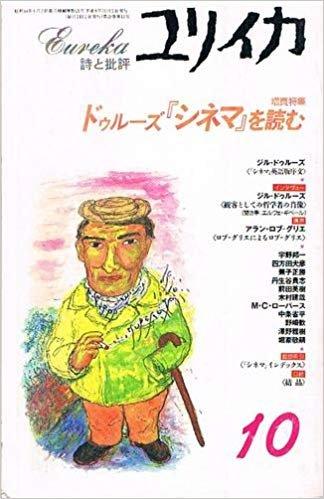 ユリイカ1996年10月号 特集=ドゥルーズ『シネマ』を読む
