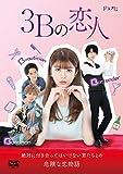 3Bの恋人 DVD-BOX[DVD]