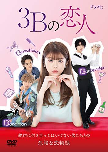 【Amazon.co.jp限定】3Bの恋人 DVD-BOX(L判ブロマイド4枚セット付)