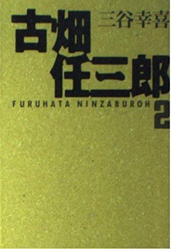古畑任三郎〈2〉 (扶桑社文庫)