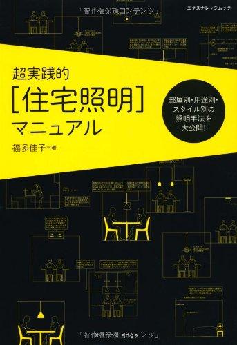 超実践的[住宅照明マニュアル] (エクスナレッジムック)の詳細を見る